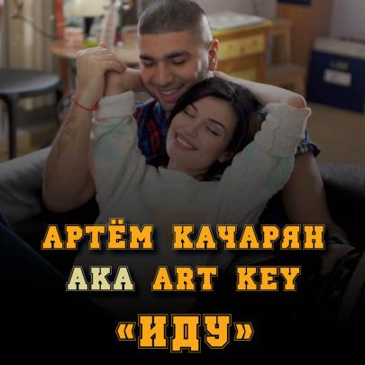 Art-Key - Иду