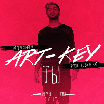 Art-Key - Ты